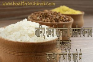 Indian Grains in Hindi